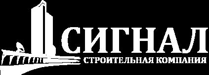 ООО СК СИГНАЛ