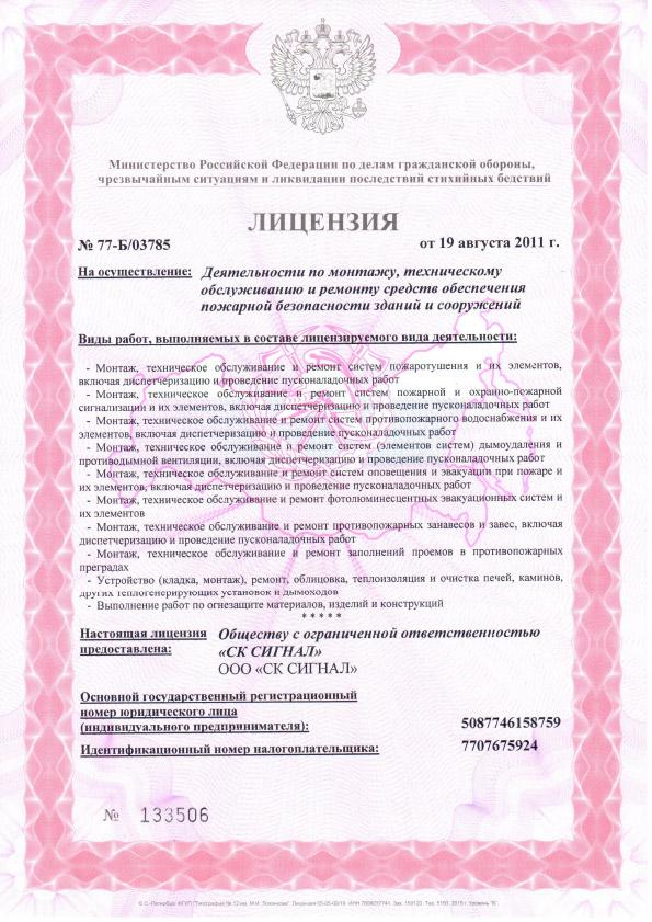 Лицензия-МЧС-1