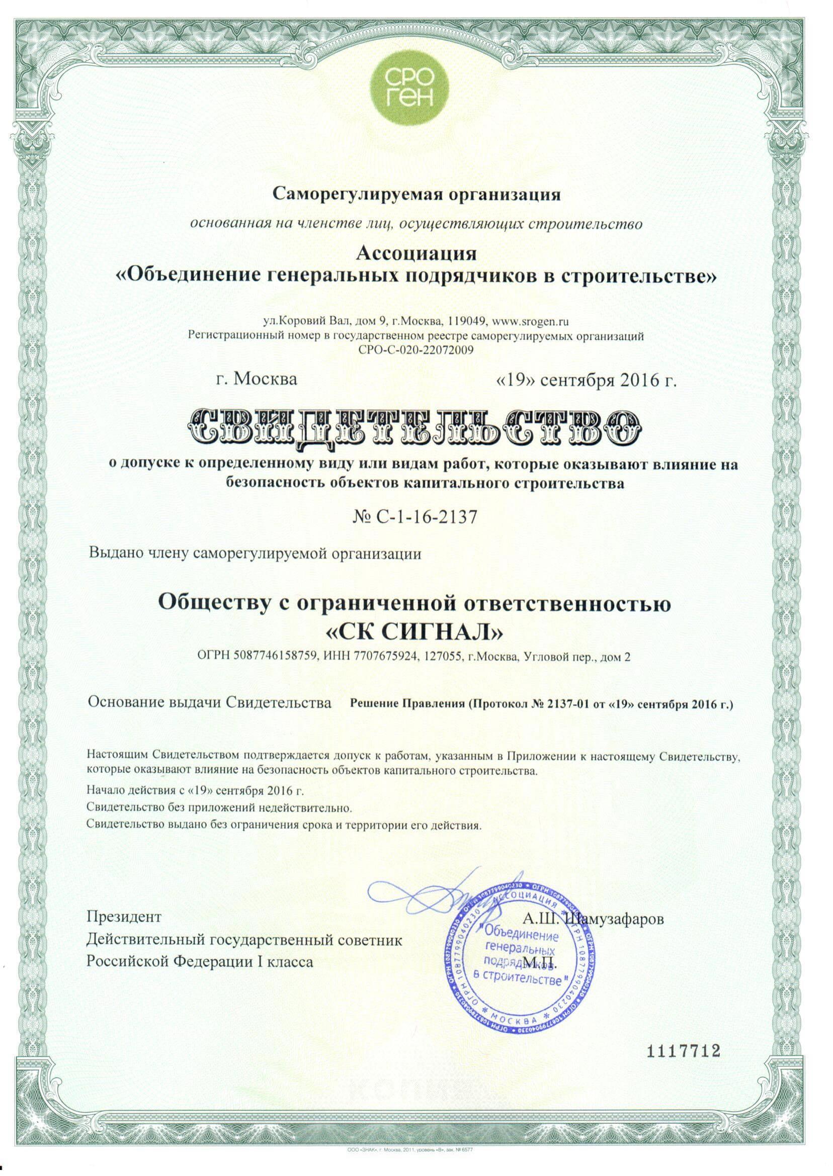 Свидетельство СРО кап. строит. - 2013