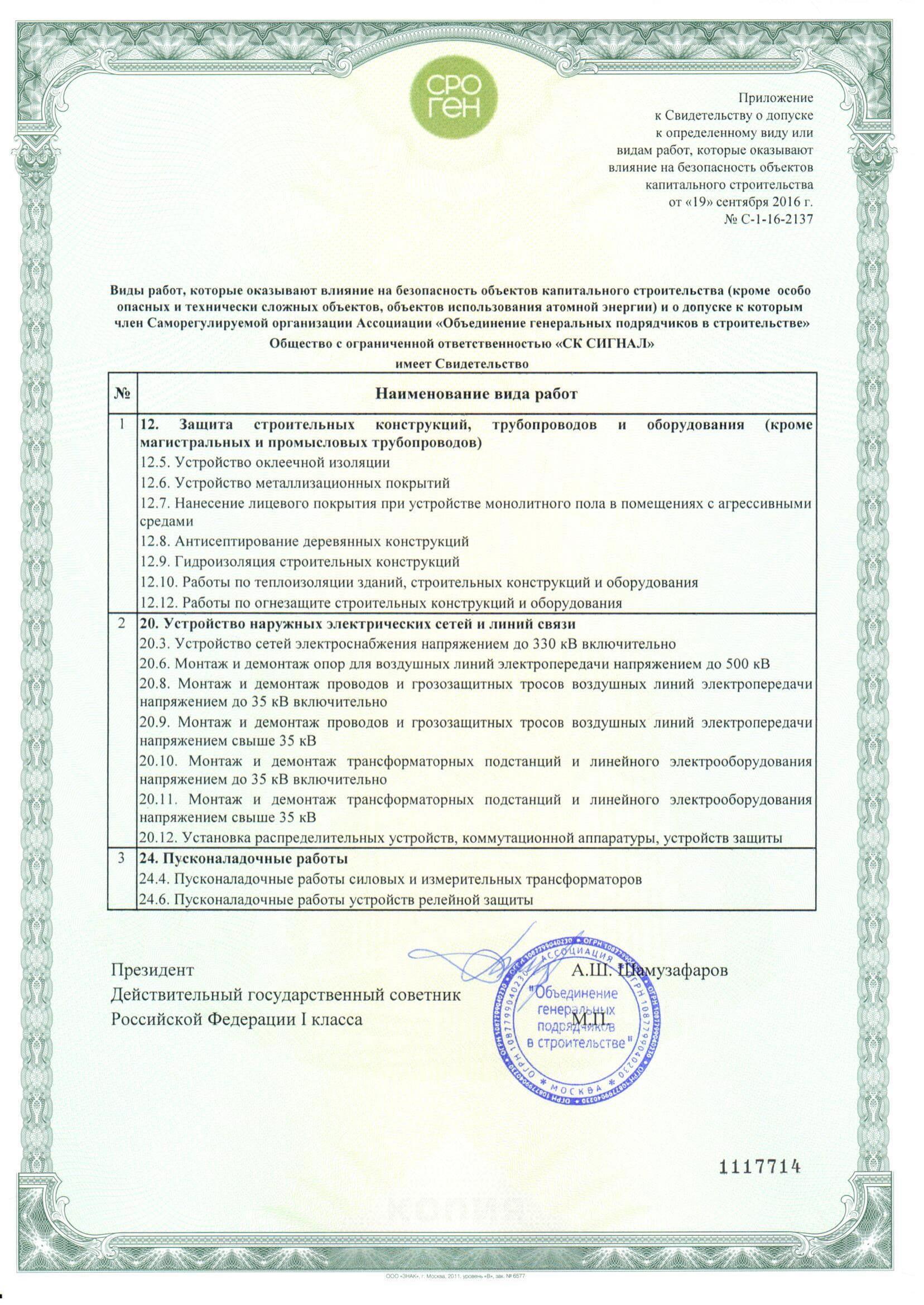 Свидетельство СРО кап. строит. - 2013-3