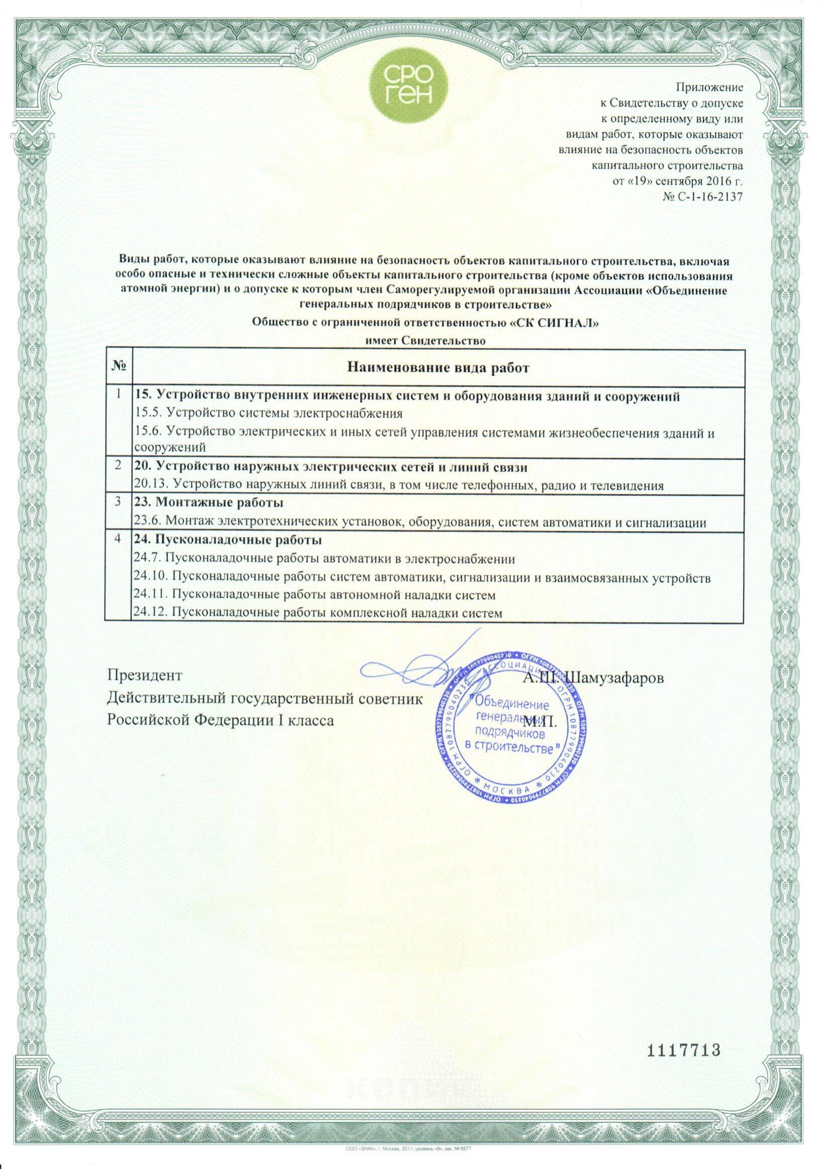 Свидетельство СРО кап. строит. - 2013-4